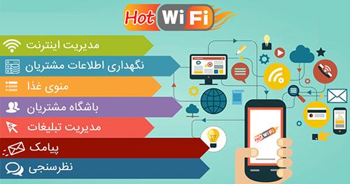 https://service.hotwifi.ir/downloadthumb/6210f9f09fb8953143a5c00e8ac432b1/600